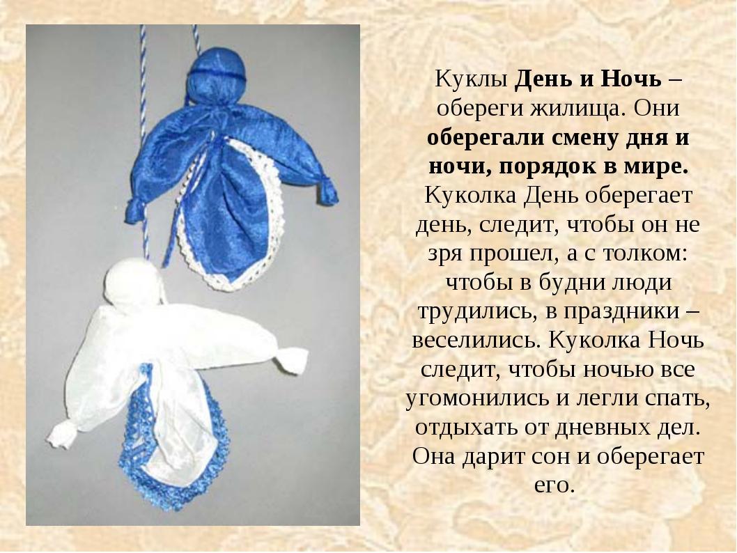 Куклы День и Ночь – обереги жилища. Они оберегали смену дня и ночи, порядок в...
