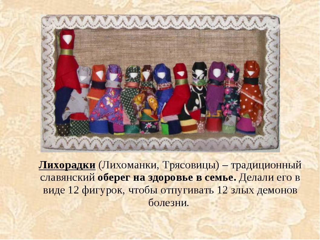 Лихорадки (Лихоманки, Трясовицы) – традиционный славянский оберег на здоровье...