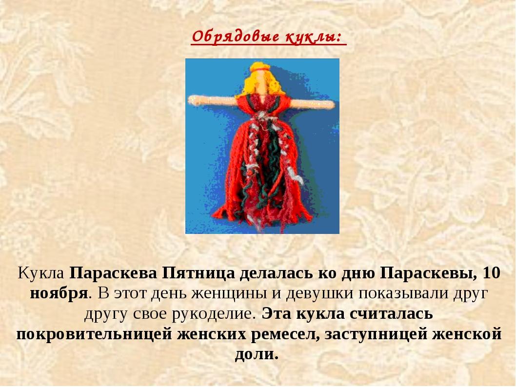 Обрядовые куклы: Кукла Параскева Пятница делалась ко дню Параскевы, 10 ноября...