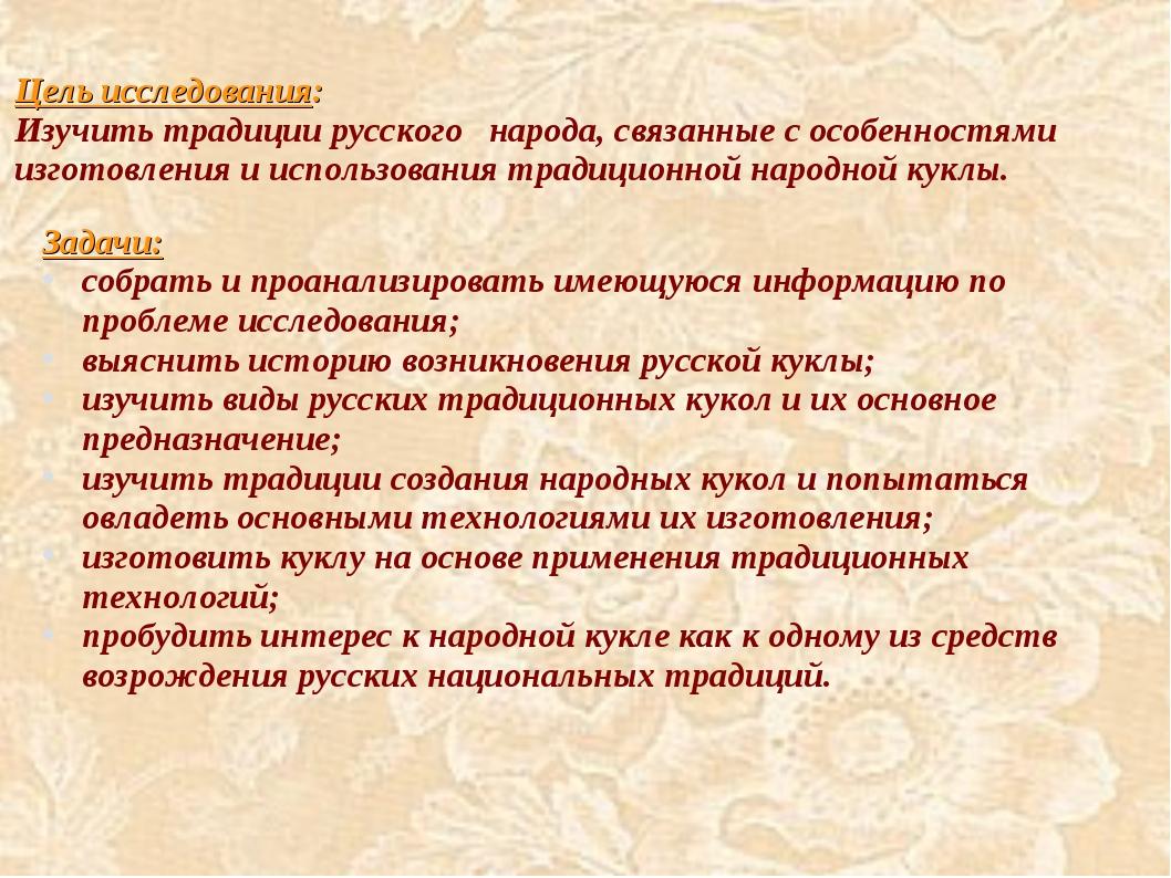 Цель исследования: Изучить традиции русского народа, связанные с особенностям...