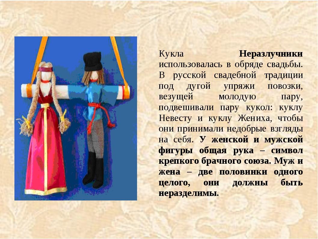 Кукла Неразлучники использовалась в обряде свадьбы. В русской свадебной тради...