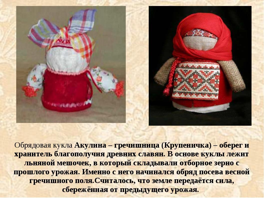 Обрядовая кукла Акулина – гречишница (Крупеничка) – оберег и хранитель благо...