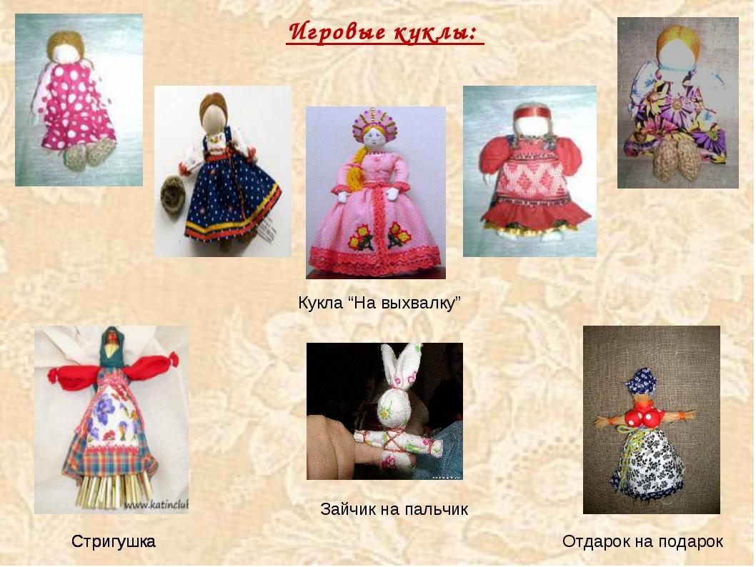 Игровые куклы: Стригушка Зайчик на пальчик Отдарок на подарок Стригушка Стриг...