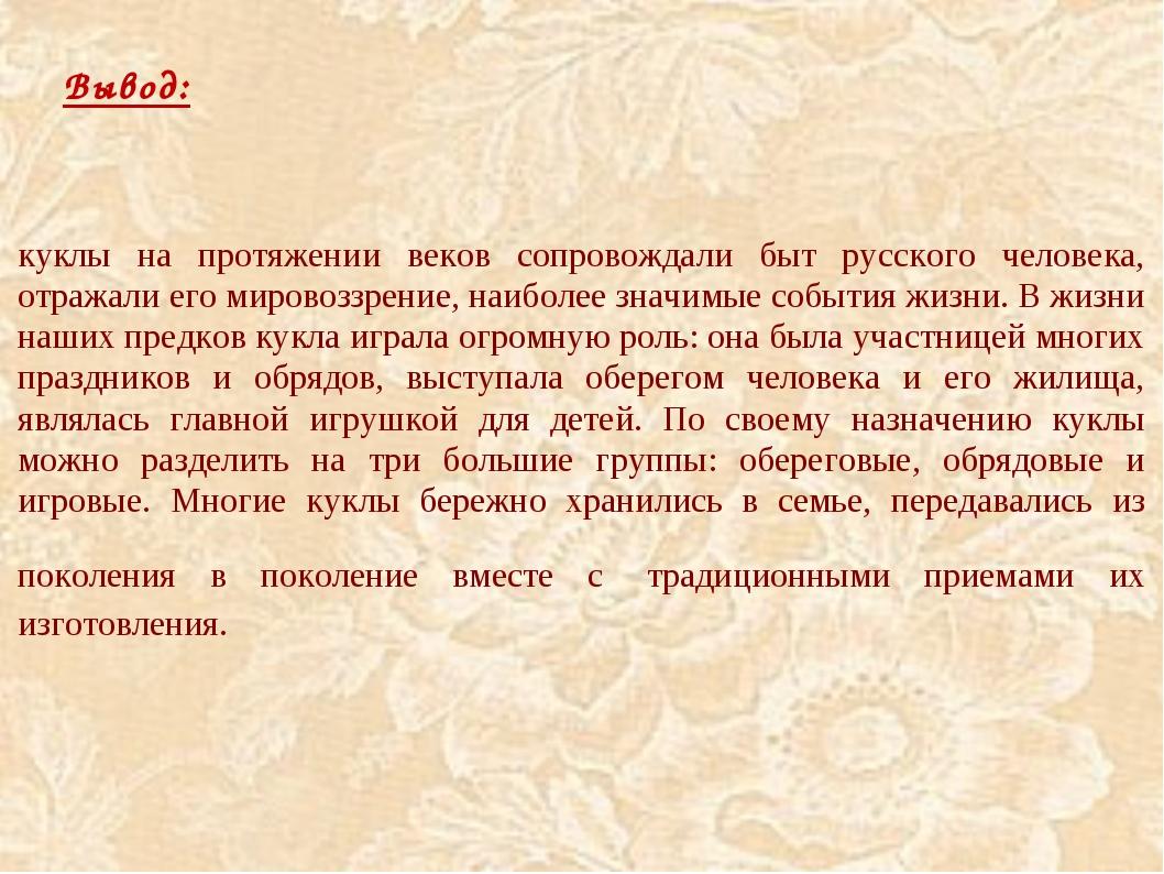 Вывод: куклы на протяжении веков сопровождали быт русского человека, отражали...