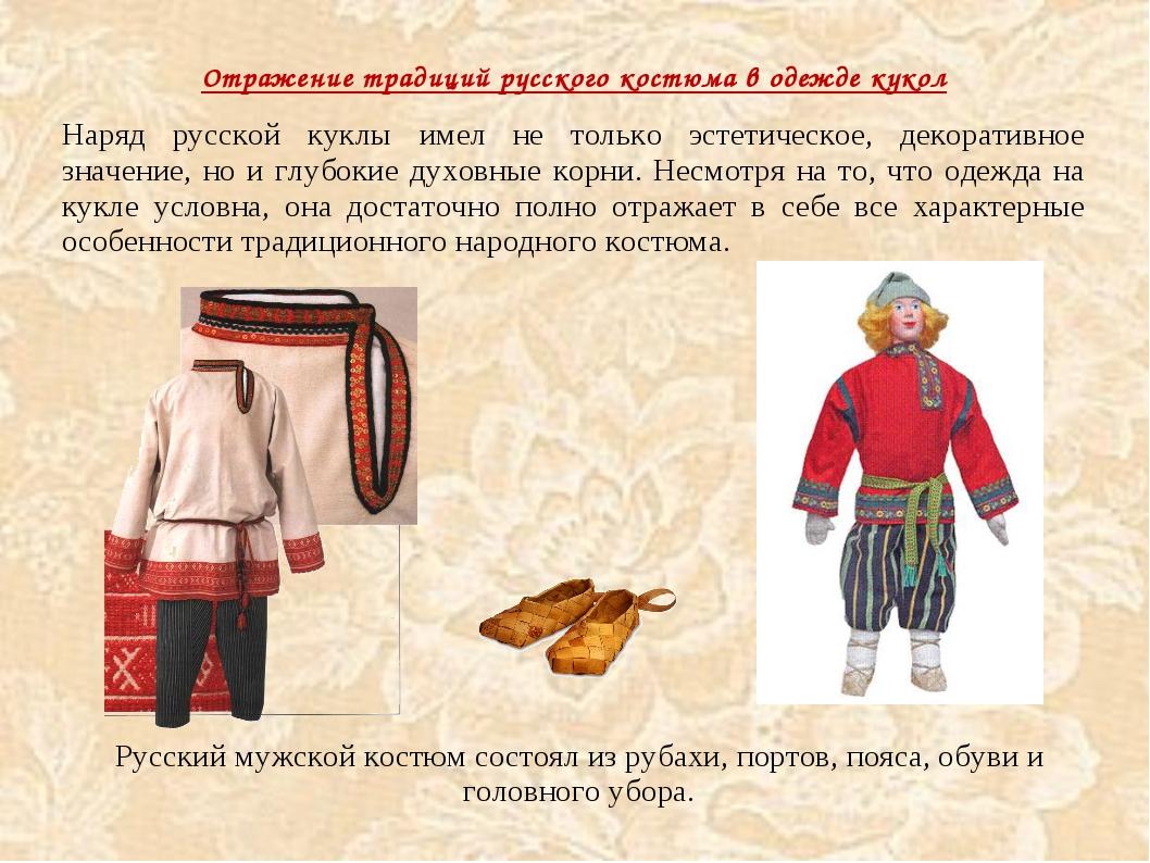 Отражение традиций русского костюма в одежде кукол Наряд русской куклы имел н...