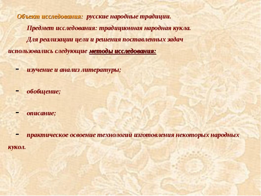 Объект исследования: русские народные традиции. Предмет исследования: тради...