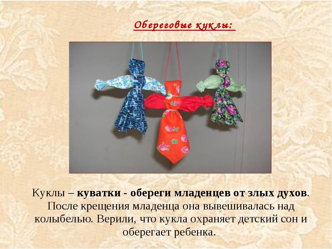 Обереговые куклы: Куклы – куватки - обереги младенцев от злых духов. После к...