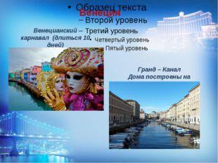 Венеция Венецианский карнавал (длиться 10 дней) Гранд – Канал Дома построены