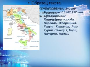 Площадь:301 340 км² Население:61 482 297 чел. Столица: Рим Крупнейшие горо