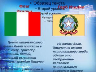Флаг Италии Герб Италии На самом деле, Италия не имеет национального герба,