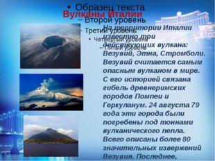 Вулканы Италии На территории Италии известно три действующих вулкана: Везуви