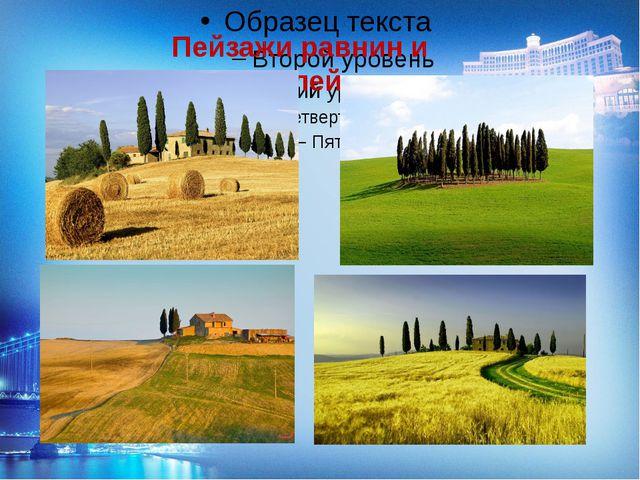 Пейзажи равнин и полей