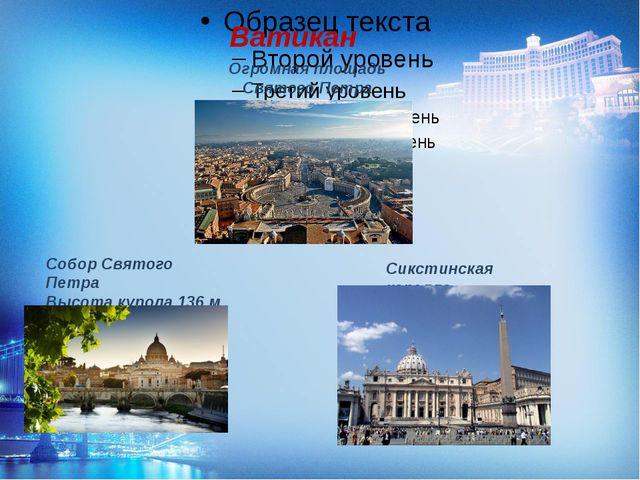 Ватикан Огромная площадь Святого Петра Собор Святого Петра Высота купола 136...