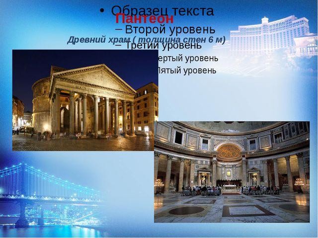 Пантеон Древний храм ( толщина стен 6 м)