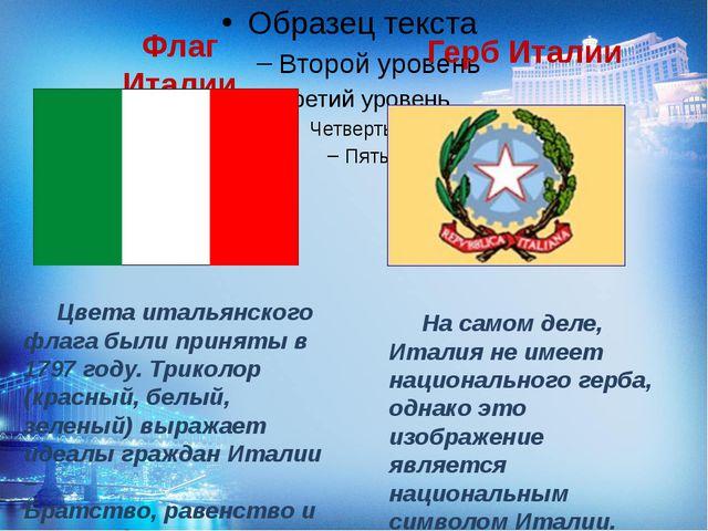 Флаг Италии Герб Италии На самом деле, Италия не имеет национального герба,...