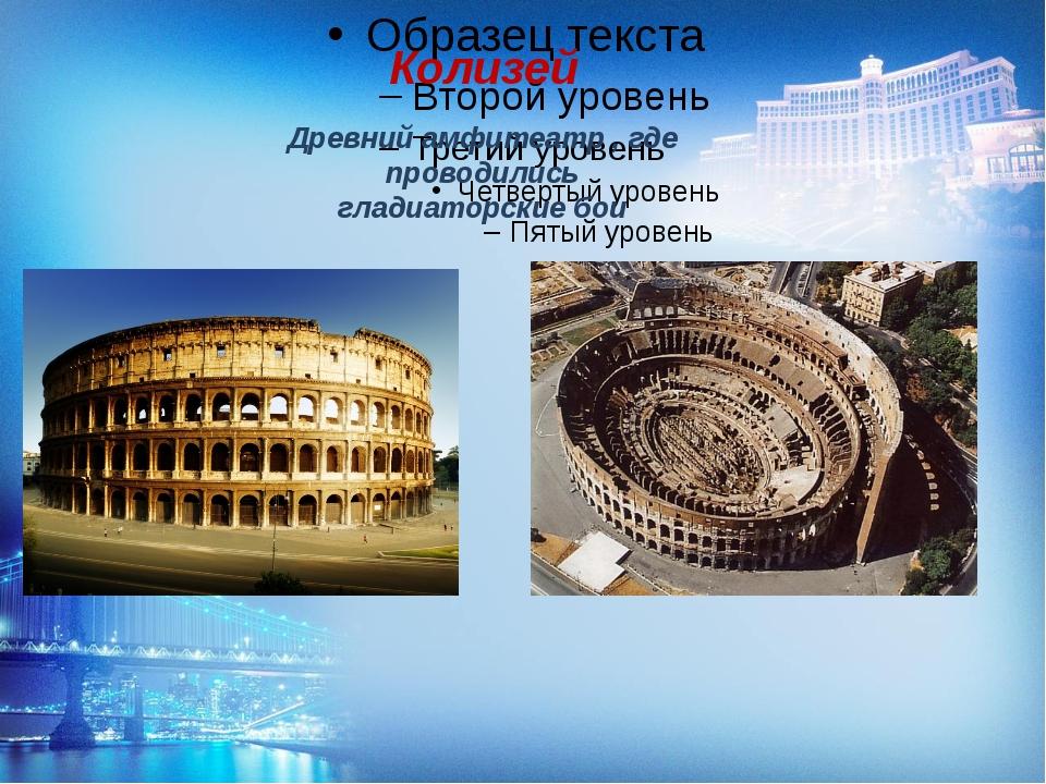 Колизей Древний амфитеатр , где проводились гладиаторские бои