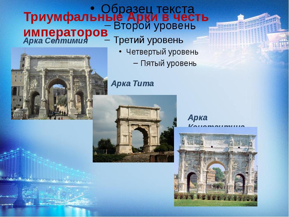 Триумфальные Арки в честь императоров Арка Септимия Арка Тита Арка Константина
