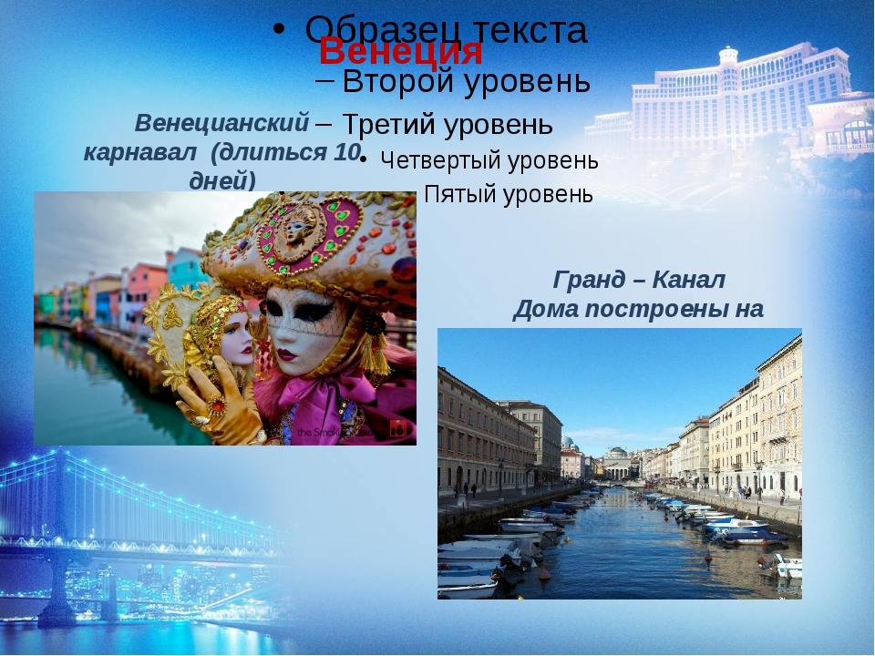 Венеция Венецианский карнавал (длиться 10 дней) Гранд – Канал Дома построены...