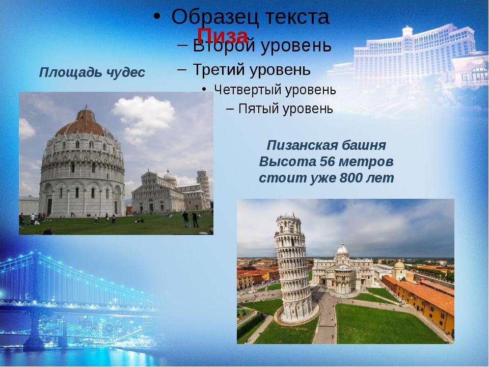Пиза Площадь чудес Пизанская башня Высота 56 метров стоит уже 800 лет