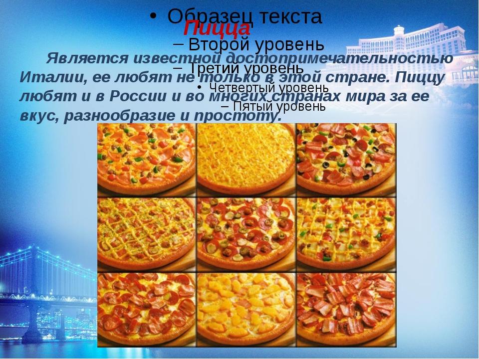 Пицца Является известной достопримечательностью Италии, ее любят не только в...