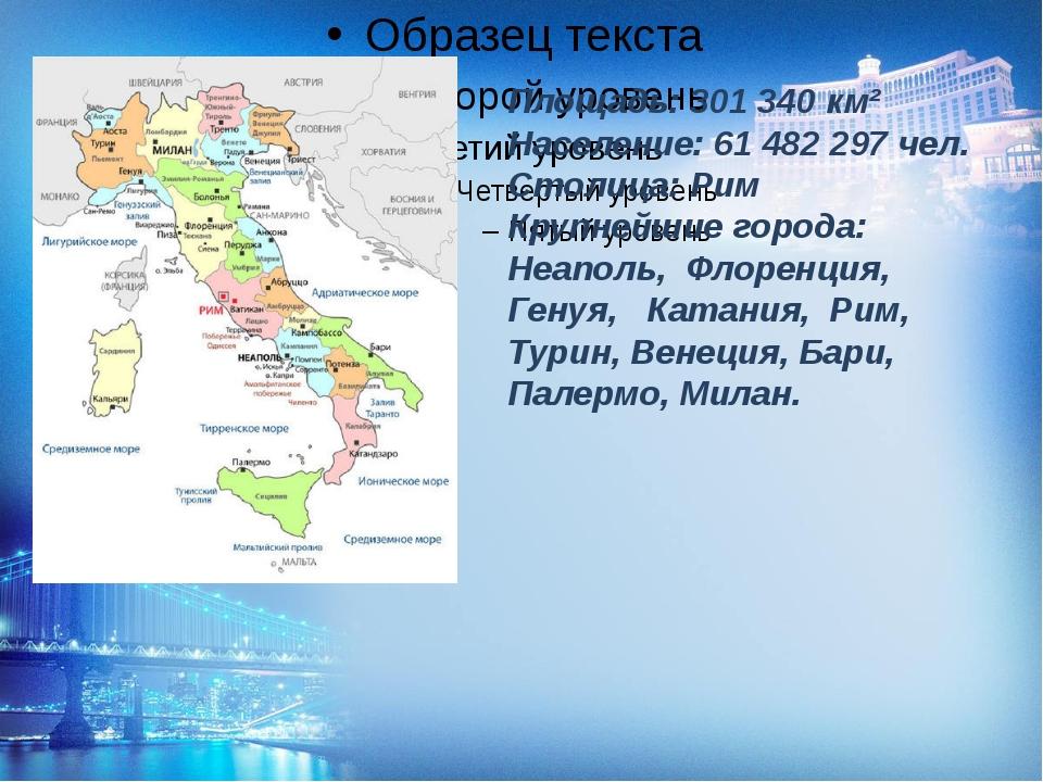 Площадь:301 340 км² Население:61 482 297 чел. Столица: Рим Крупнейшие горо...