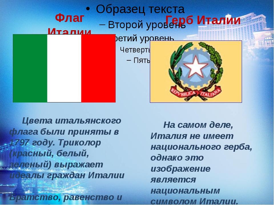 Флаг и герб италии картинки