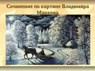 Сочинение по картине Владимира Маркова
