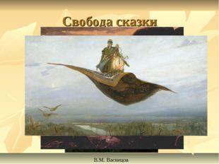 Свобода сказки В.М. Васнецов
