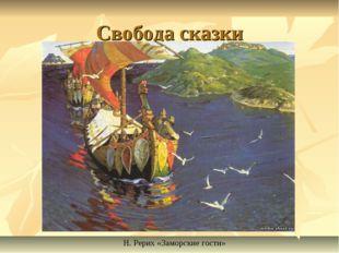 Свобода сказки Н. Рерих «Заморские гости»