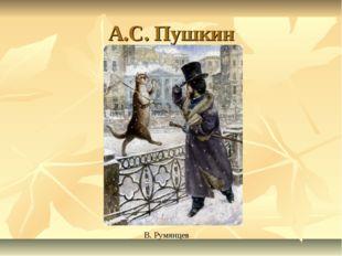 А.С. Пушкин В. Румянцев