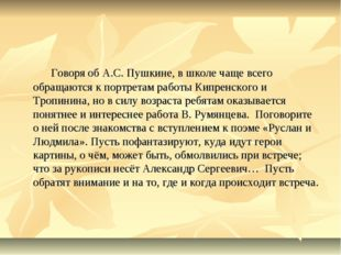 Говоря об А.С. Пушкине, в школе чаще всего обращаются к портретам работы Кип
