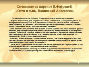 Сочинение по картине Е.Флёровой «Отец и сын» Новиковой Анастасии. Художница р