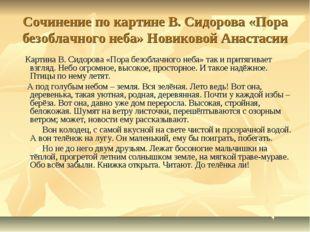 Сочинение по картине В. Сидорова «Пора безоблачного неба» Новиковой Анастасии