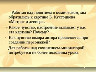 Работая над понятием о комическом, мы обратились к картине Б. Кустодиева «Ма