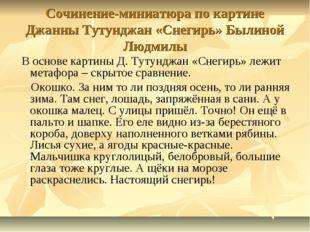 Сочинение-миниатюра по картине Джанны Тутунджан «Снегирь» Былиной Людмилы В о