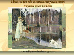 Понятие об индивидуальном стиле писателя М. Нестеров «Видение отроку Варфолом