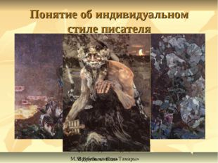 Понятие об индивидуальном стиле писателя М. Врубель «Демон сидящий» М. Врубел