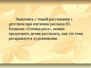 Знакомясь с темой расставания с детством при изучении рассказа Ю. Казакова «