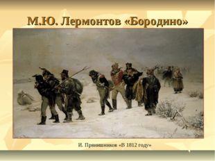М.Ю. Лермонтов «Бородино» И. Прянишников «В 1812 году»