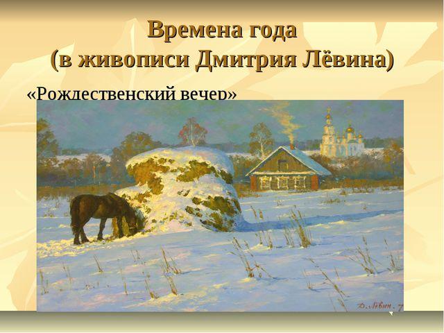 Времена года (в живописи Дмитрия Лёвина) «Рождественский вечер»