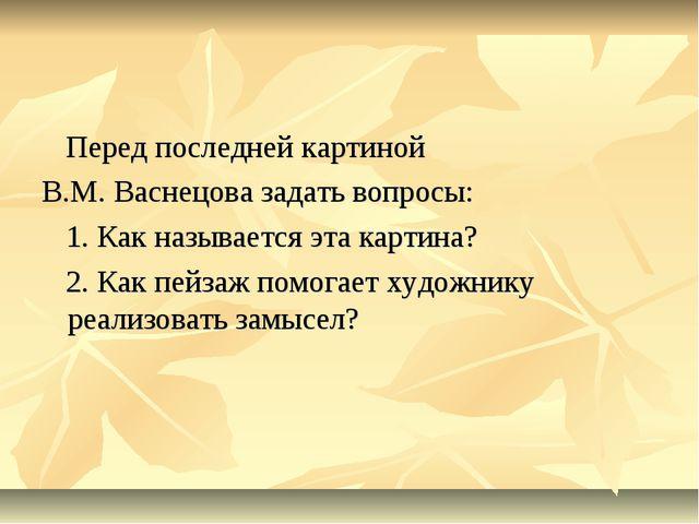 Перед последней картиной В.М. Васнецова задать вопросы: 1. Как называется эт...