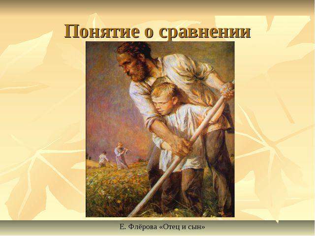 Понятие о сравнении Е. Флёрова «Отец и сын»