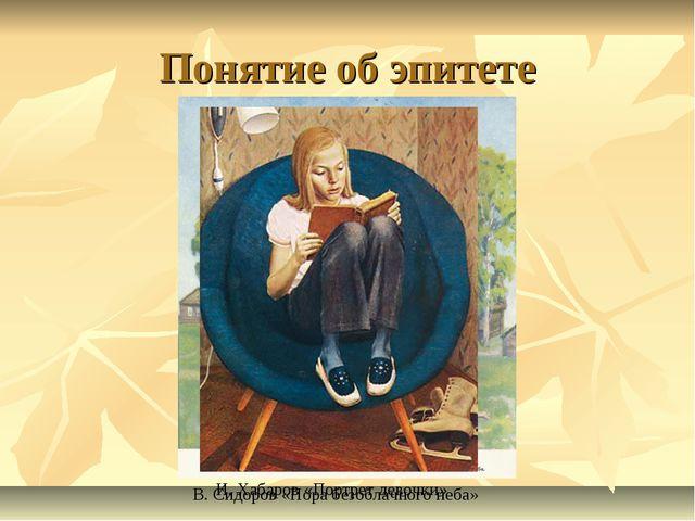 Понятие об эпитете В. Сидоров «Пора безоблачного неба» И. Хабаров «Портрет де...