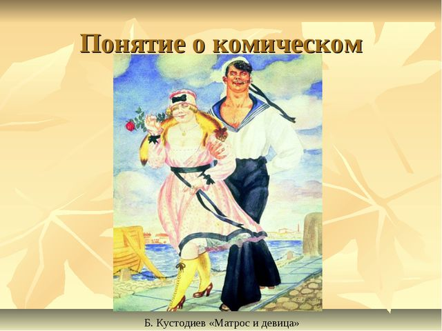 Понятие о комическом Б. Кустодиев «Матрос и девица»