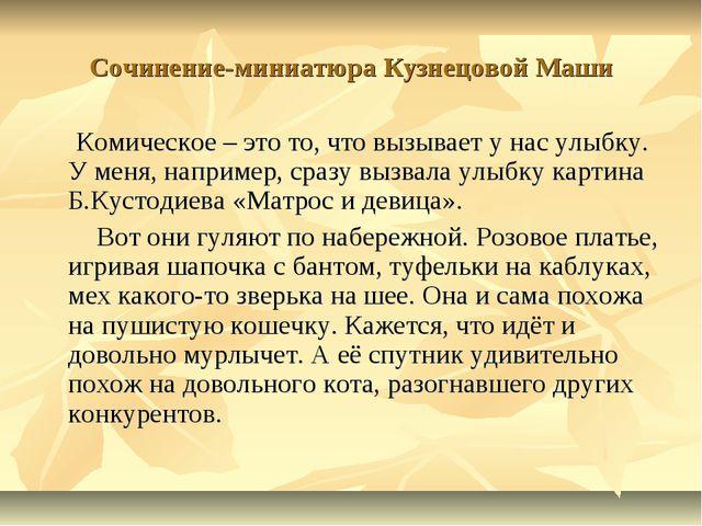 Сочинение-миниатюра Кузнецовой Маши Комическое – это то, что вызывает у нас у...