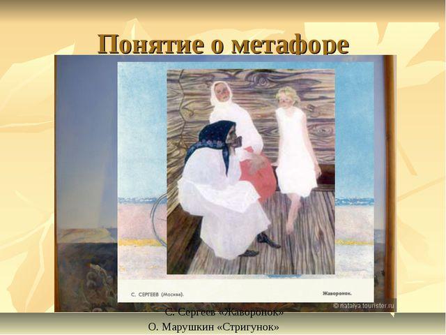 Понятие о метафоре О. Марушкин «Стригунок» Д. Тутунджан «Снегирь» С. Сергеев...