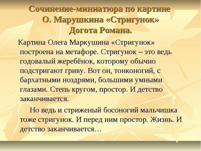 Сочинение-миниатюра по картине О. Марушкина «Стригунок» Догота Романа. Картин...