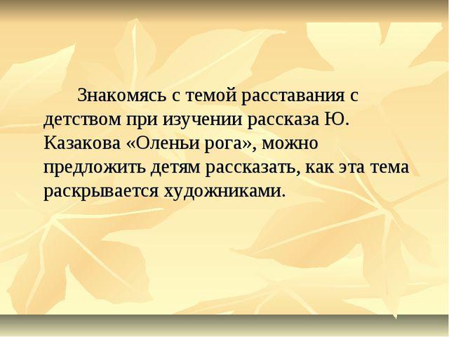 Знакомясь с темой расставания с детством при изучении рассказа Ю. Казакова «...