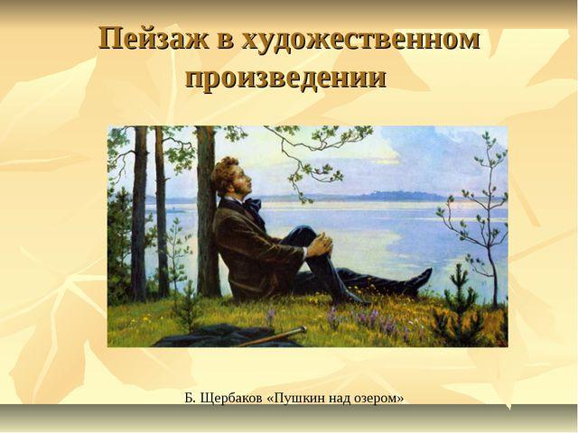 Пейзаж в художественном произведении Б. Щербаков «Пушкин над озером»