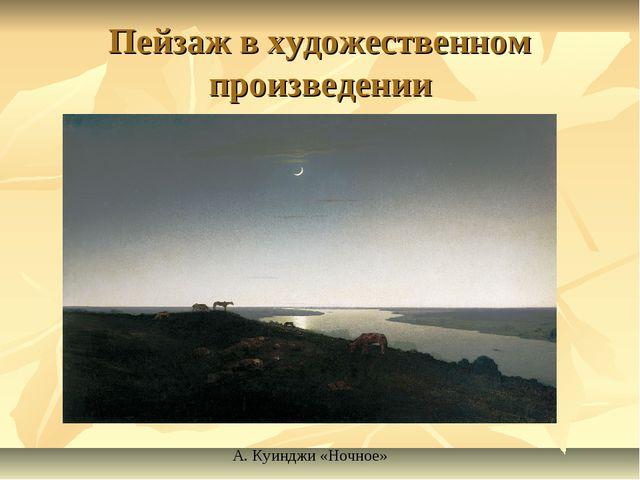 Пейзаж в художественном произведении А. Куинджи «Ночное»